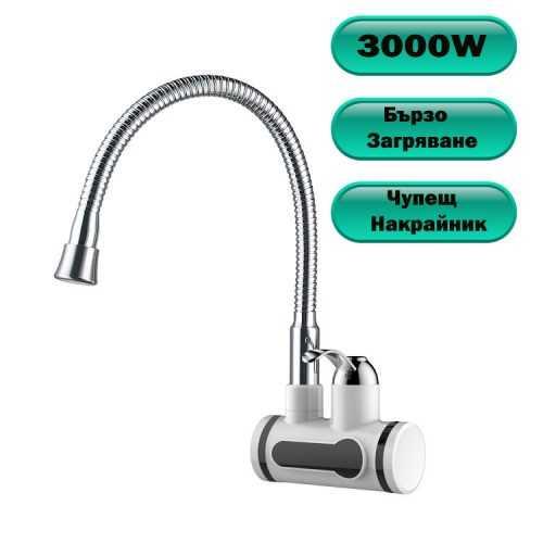 Нагревател за вода с гъвкъв чучур на едро 3