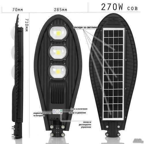 Улична Соларнa LED лампа Cobra 90/180/270w на едро 3