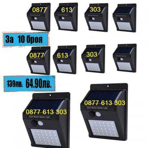 10 броя 30 LED Соларни лампи 3
