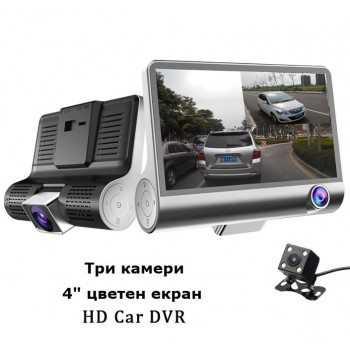 Видеорегистратор 1080p с 3 камери на едро и дребно 3