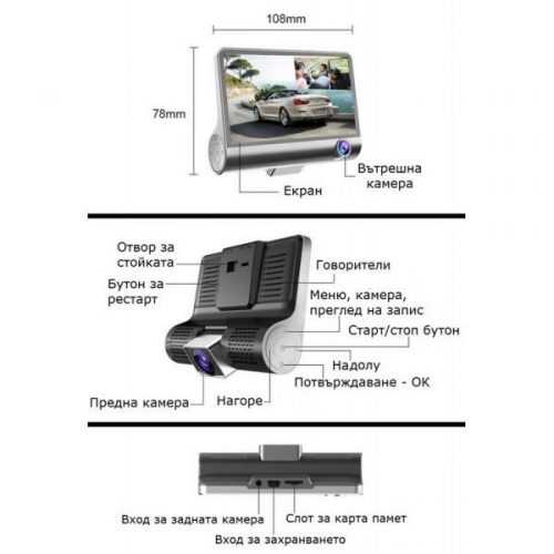 Видеорегистратор 1080p с 3 камери на едро и дребно 9
