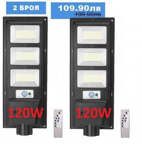 2 Броя Улична соларна лампа LED 120W 3