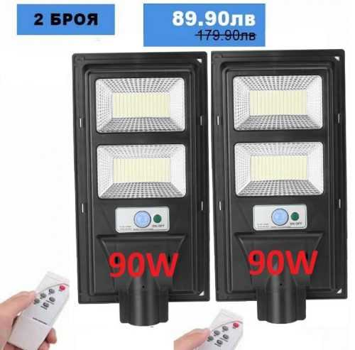 2 броя Външна Соларна LED лампа с датчик за движение и дистанционно 90W 3