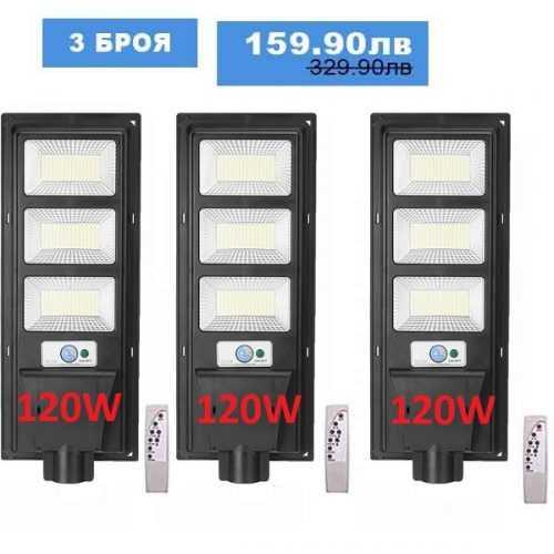 3 Броя Улична соларна лампа LED 120W 3