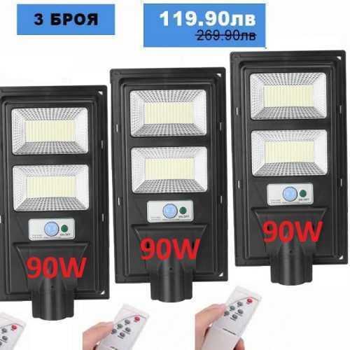 3 броя Външна Соларна LED лампа с датчик за движение и дистанционно 90W 3