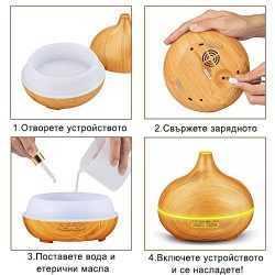 300мл Ултразвуков арома дифузер с етерични масла Цвят Дъб 15х15 см 7