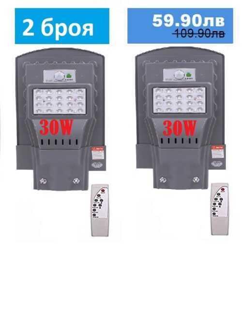 2 броя Външна Соларна LED лампа с датчик за движение и дистанционно 30W 3