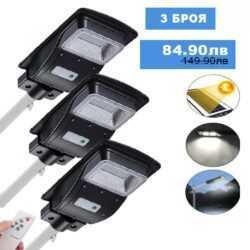 3 броя Външна Соларна LED лампа с датчик за движение и дистанционно 40W 5