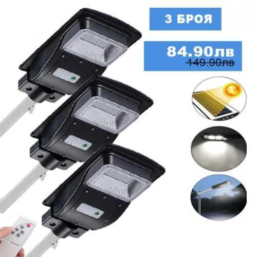 3 броя Външна Соларна LED лампа с датчик за движение и дистанционно 40W 4