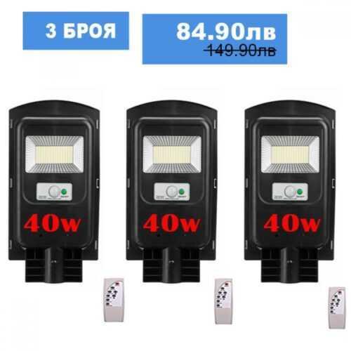 3 броя Външна Соларна LED лампа с датчик за движение и дистанционно 40W 3