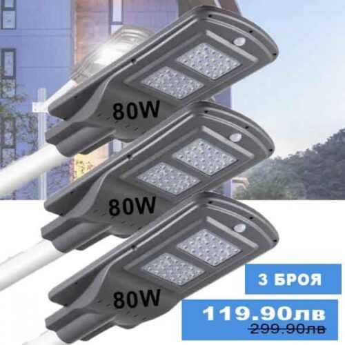 3 броя Външна Соларна LED лампа с датчик за движение и дистанционно 80W 3