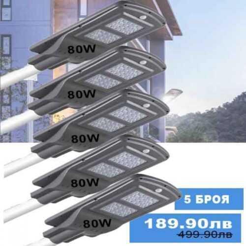5 броя Външна Соларна LED лампа с датчик за движение и дистанционно 80W 3