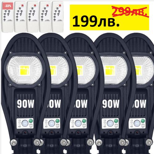 5 Броя Улична соларна лампа COBRA, LED 90W 3
