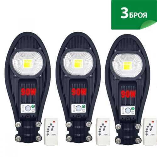 3 Броя Улична соларна лампа COBRA, LED 90W 3
