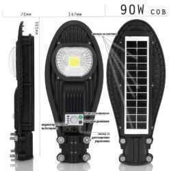 2 Броя Улична соларна лампа COBRA, LED 90W 5