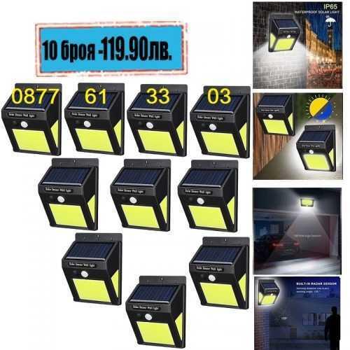 10 броя 60 LED градинска соларна лампа с датчик за движение 3