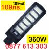 Соларна улична лампа 130/180/240/300/360 вата 1