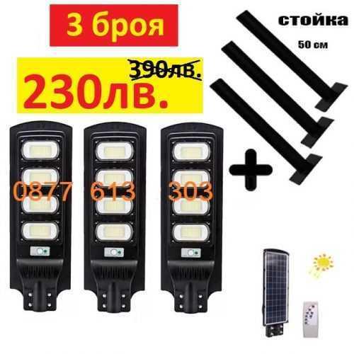 3 Броя Улична соларна лампа 240W с 3 стойки 3