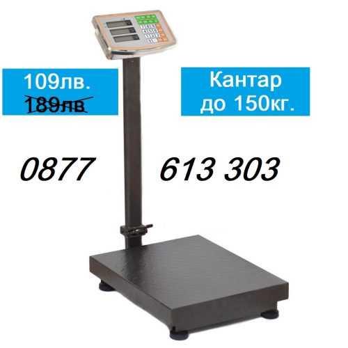 Платформен кантар - 150кг 3