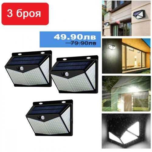 3 броя Соларна 208 LED водоустойчива градинска лампа 3