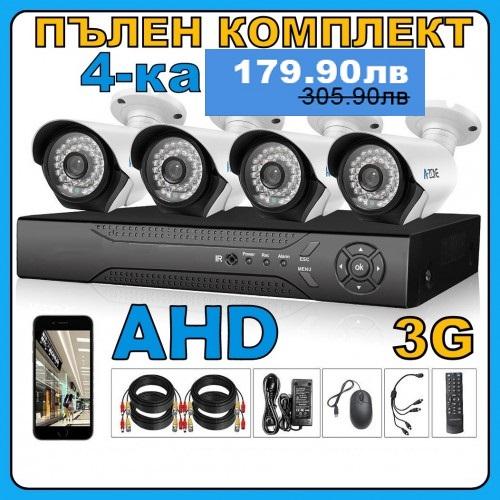 4 AHD камери с DVR пълен комплект за видеонаблюдение 3