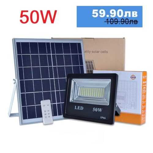 50W Соларна LED лампа, мощен лед прожектор, лед осветление 3