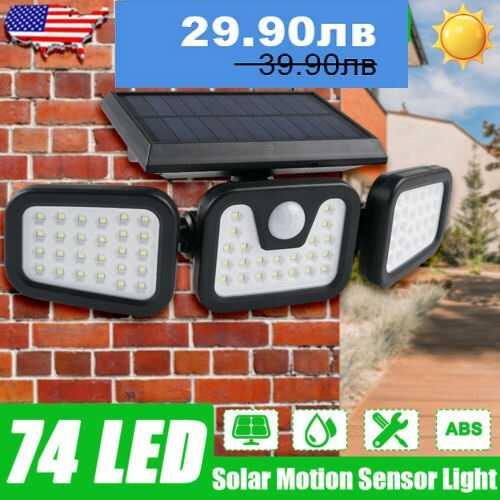 74 LED соларен прожектор с 3 режима и PIR сензор за движение 3