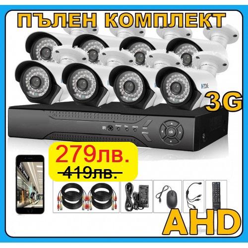 8 AHD камери с DVR пълен комплект за видеонаблюдение 3