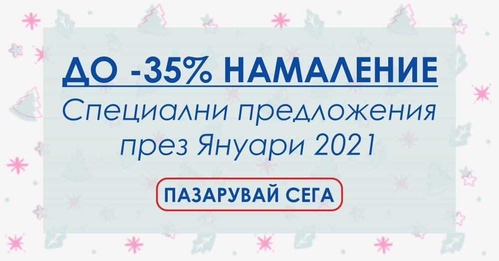 банер януари 2021 специални намаления