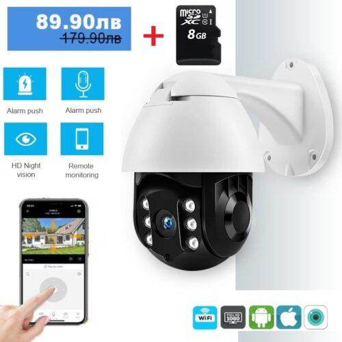 Черна куполна безжична камера -2MPX - 6LED + подарък 8гб карта 3