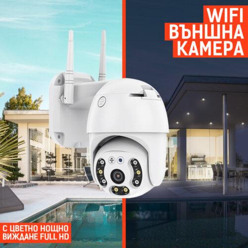Безжична външна въртяща с 2 антени камера + подарък 32gb карта памет 4