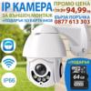 Куполна камера Icsee WiFi камера Full HD + 64гб карта подарък 1