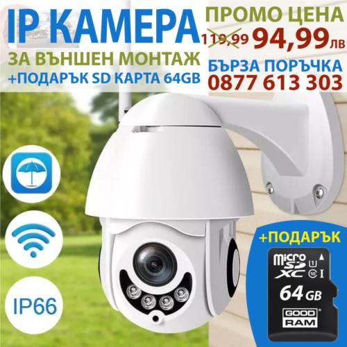 Куполна камера Icsee WiFi камера Full HD + 64гб карта подарък 3