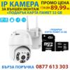 Безжична външна въртяща с 2 антени камера + подарък 32gb карта памет 1