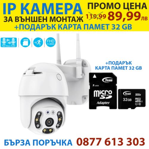 Безжична външна въртяща с 2 антени камера + подарък 32gb карта памет 3