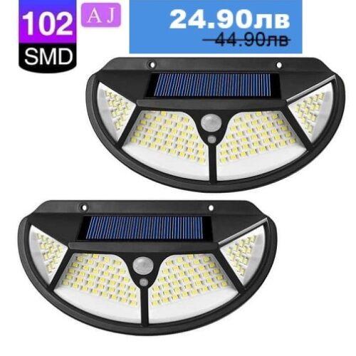 2 броя 102 LED Соларна лампа с 3 странна осветеност 3
