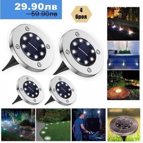4 броя соларни градински лампи 3