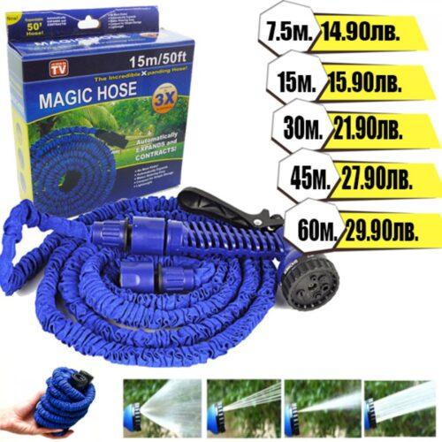 Разтегателен градински маркуч Magic Hose от 7.5м до 60м. 3