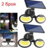 2 броя Соларна LED лампа, 108 диода, COB, 1000lm 2
