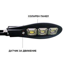 3бр. Соларна LED Лампа 600W IP65 със стойки и дистанционно 13