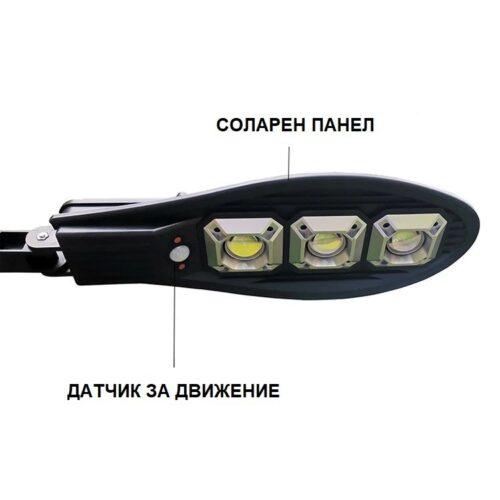 3бр. Соларна LED Лампа 600W IP65 със стойки и дистанционно 7
