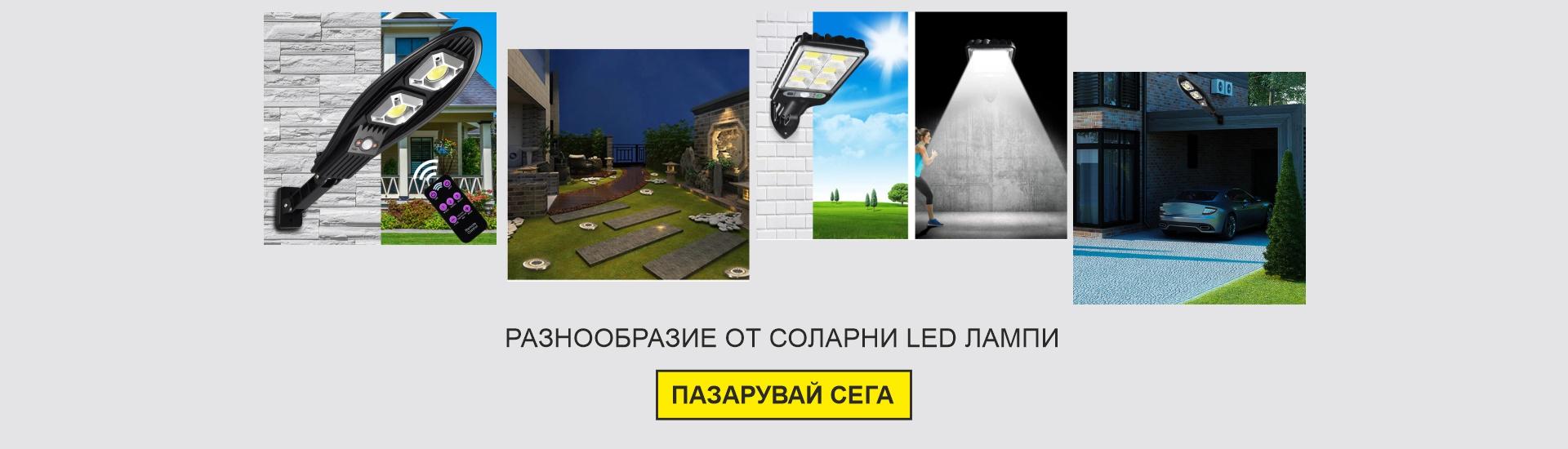 соларни лед лампи
